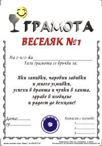 Грамота Веселяк номер1 - Онлайн